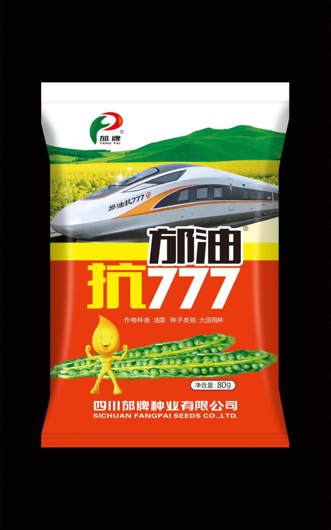 品种名称:邡油抗777